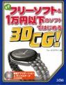 3DCG cheap soft