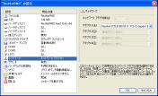 Virtual PC コンソールの設定