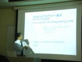 ゲーム学会研究会2008