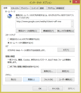 IE-言語設定0