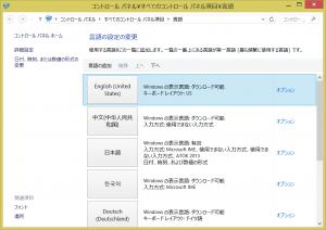 IE-言語設定2