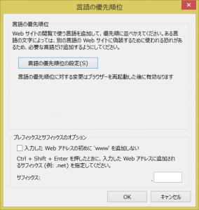 IE-言語設定1