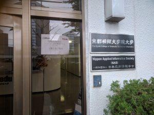 京都情報大学院大学京都本校百万遍