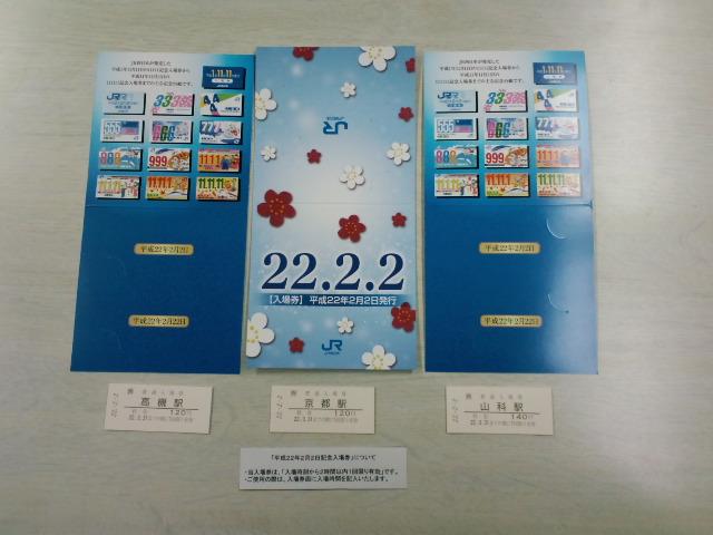 平成22年2月2日記念入場券