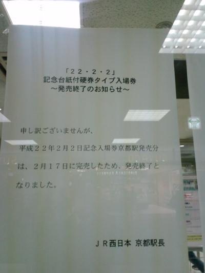 京都駅2月2日売り切れ
