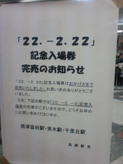 高槻駅2月22日売り切れ