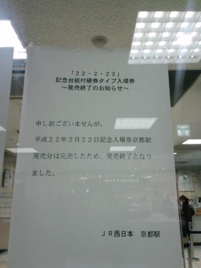 京都駅2月22日売り切れ
