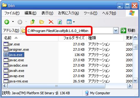 JDKインストールディレクトリ画面
