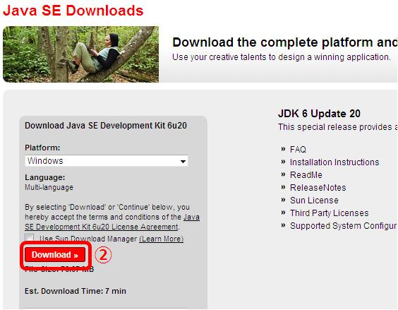 JDKダウンロード2