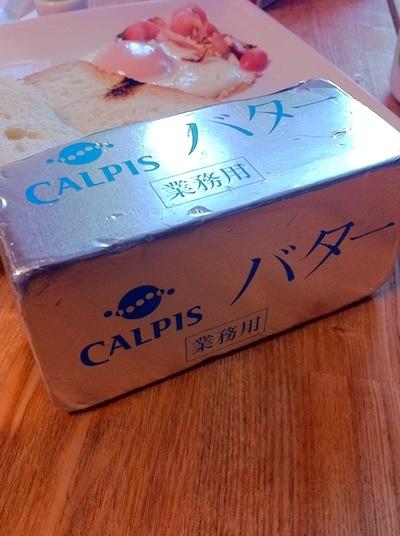 業務用カルピスバター