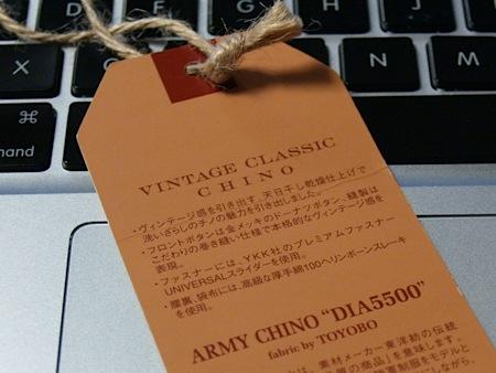 ARMY CHINO DIA5500