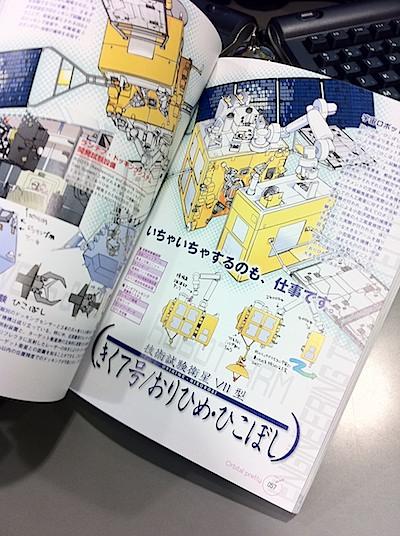 現代萌衛星図鑑 技術試験衛星VII型きく7号おりひめ・ひこぼし 非萌え