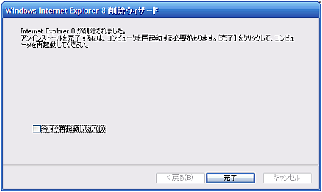 IE6削除ウィザード