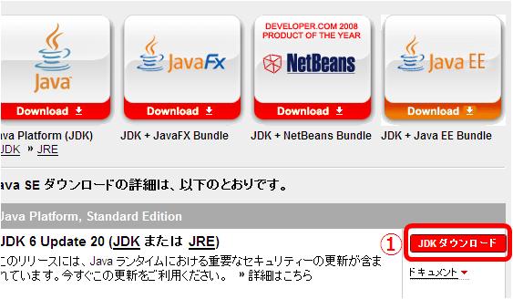 JDKダウンロード1