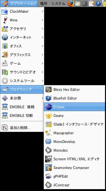 eclipes-menu