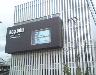 京都コンピュータ学院京都駅前校画像