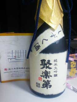 佐々木酒造(聚楽第