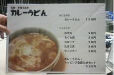 curryudon10