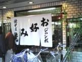 お好み焼きジャンボの玄関