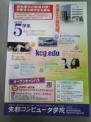 KCGオープンキャンパスポスター2009
