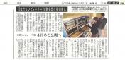京都新聞記事(分散コンピュータ博物館)