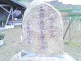 鳴き砂の父の石碑