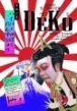 スメグマ2008正月公演