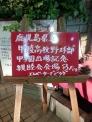 リトル上海でマスターズ甲子園親睦会