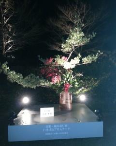 20131223_嵐山花灯路のいけばな