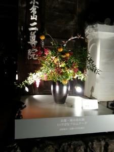 20131223_嵐山花灯路二尊院前のいけばな