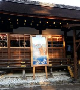 20140103_上賀茂神社の神馬の絵2[1]