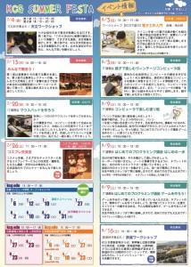 サマーフェスタ2014案内チラシ【入稿用】裏面-01