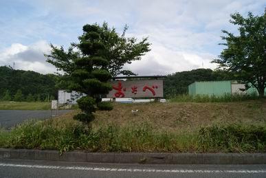 おたべ福井工場