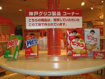 グリコピア神戸で作られているもの2