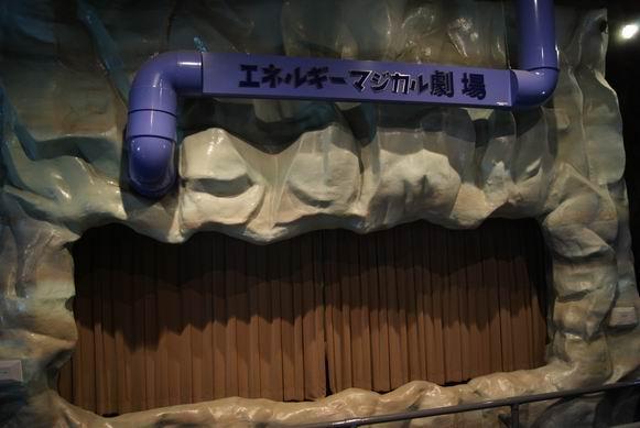 大阪ガス科学館エネルギーマジカル劇場