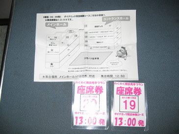 関西国際空港ダイナミック関空体験コース座席票