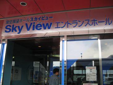 関西国際空港スカイビュー