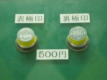 大阪造幣局500円玉の型