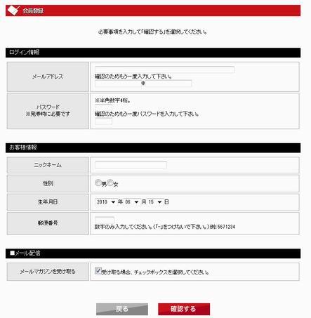 Tジョイ予約システム登録画面2
