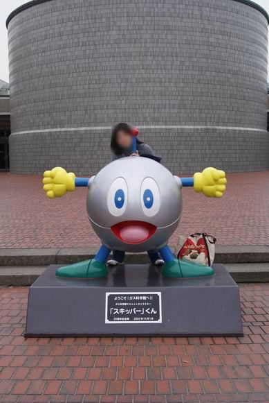 大阪ガス科学館のスキッパーくん