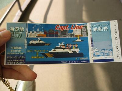 キャプテンラインチケット