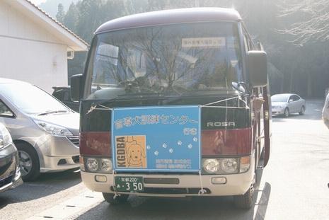 関西盲導犬協会見学会バス