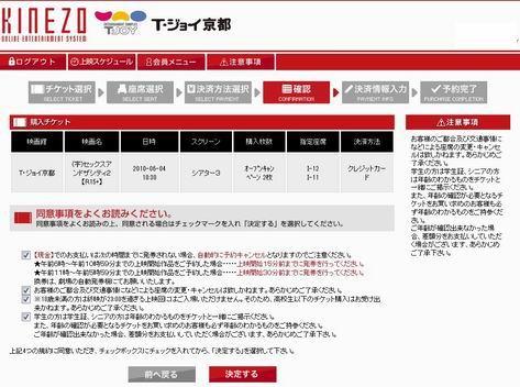 Tジョイオンライン予約8