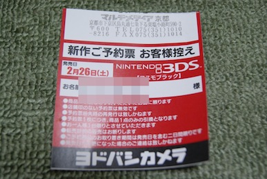 ヨドバシカメラ京都3DS予約