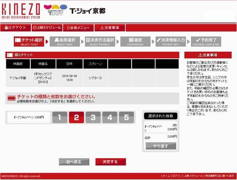 Tジョイオンライン予約4