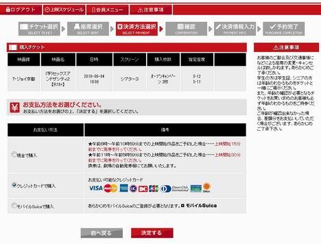 Tジョイオンライン予約7