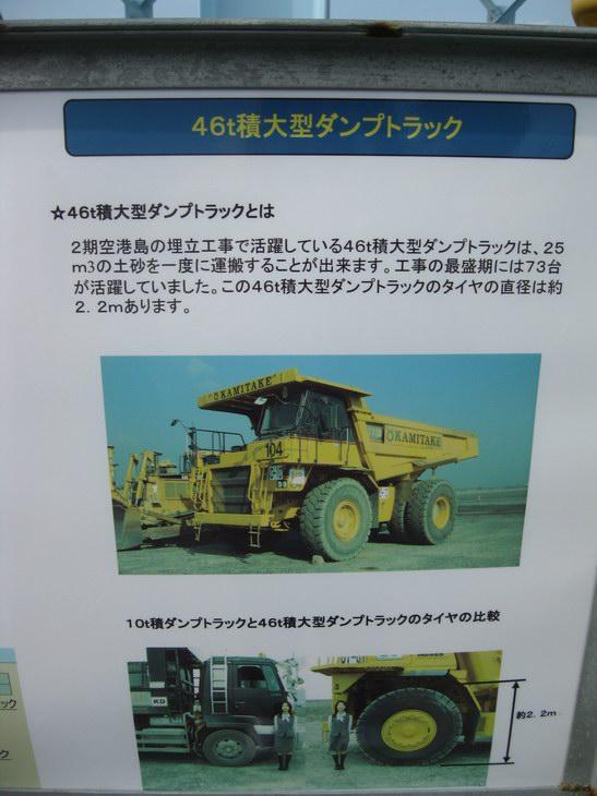 関西国際空港46トン積大型トラック