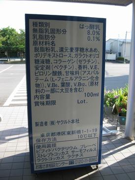 ヤクルト京都工場ビフィーネの置物裏