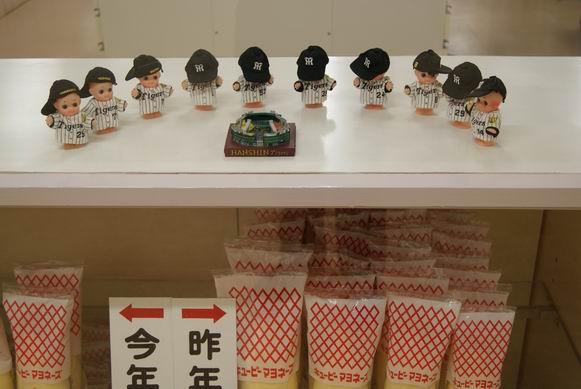 キューピーマヨネーズ伊丹工場阪神キューピー