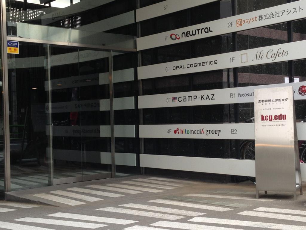 到着!このビルの4階(株)ヒトメディア内に京都情報大学院大学東京サテライトがあります
